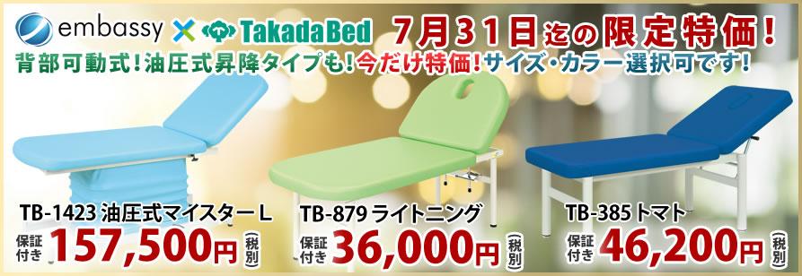 【7月31日迄期間限定】背部角度調節に対応する油圧式昇降ベッド「油圧式マイスターL」157,500円の限定特価!