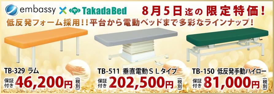【8月5日迄期間限定】低反発フォーム採用マッサージベッド46,200円から!垂直電動も55%オフ!