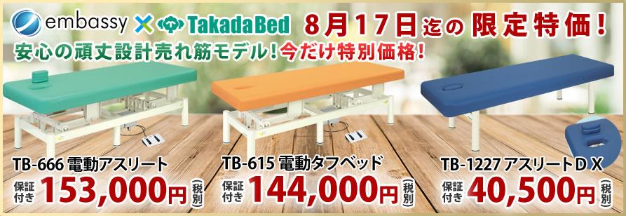 【8月17日迄期間限定】高田ベッド製作所のアスリートシリーズが特価!