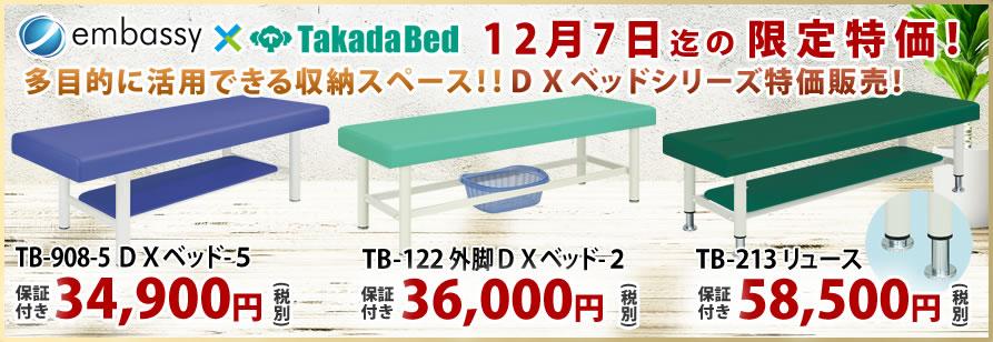【12月7日迄期間限定】収納スペースをプラスしたDXシリーズが55%オフ!34,900円