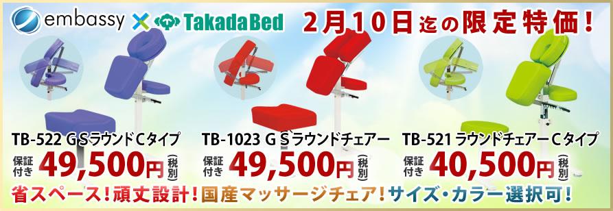 【2月10日迄期間限定】高田ベッド製作所のマッサージチェアが特価!長期保証も付属!