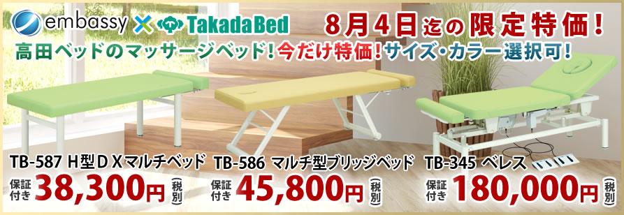 【8月4日迄期間限定】高田ベッド製作所のハイグレード2M電動ベッド「ベレス」が55%オフ!