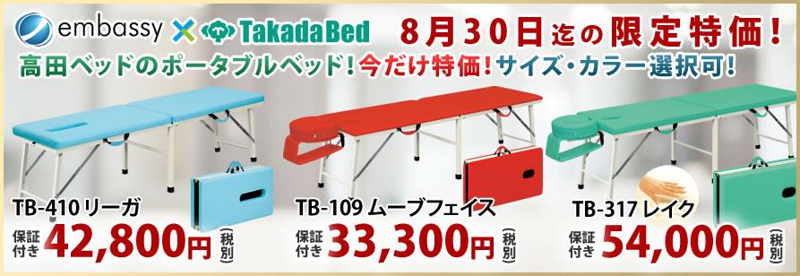 【8月30日迄期間限定】フェイスレスト搭載国産ポータブルベッドが33,300円特価掲載!