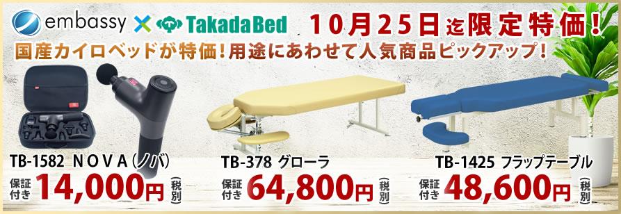 【10月25日迄期間限定】人気のカイロベッドと新商品の筋膜開放マシン特価!