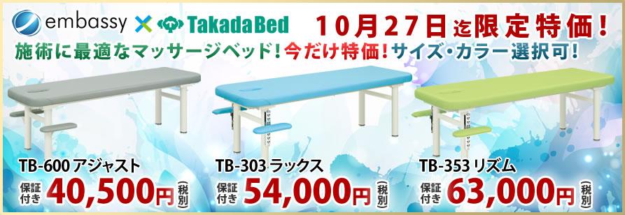 【10月27日迄期間限定】高田ベッド製作所の施術に最適なマッサージベッドが特価!