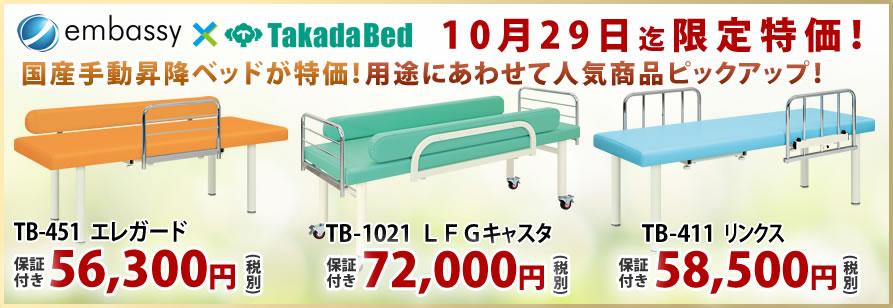 【10月29日迄期間限定】ベッドガードを搭載した国産診察台が期間限定特価!