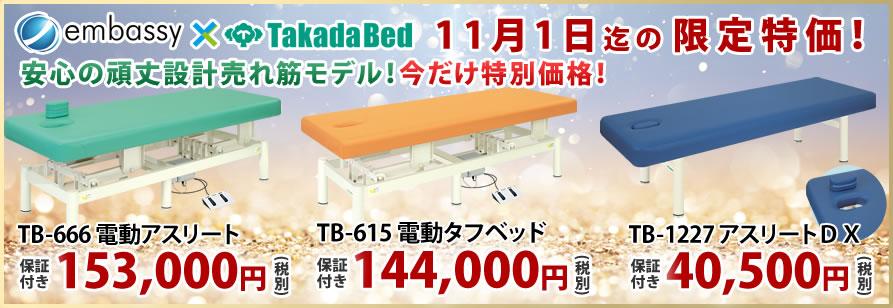 【11月1日迄期間限定】高田ベッド製作所のアスリートシリーズが特価!