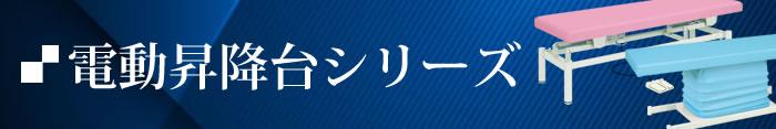 電動昇降台シリーズ
