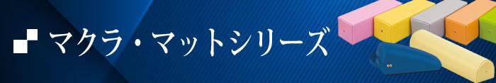 マクラ・マットシリーズ