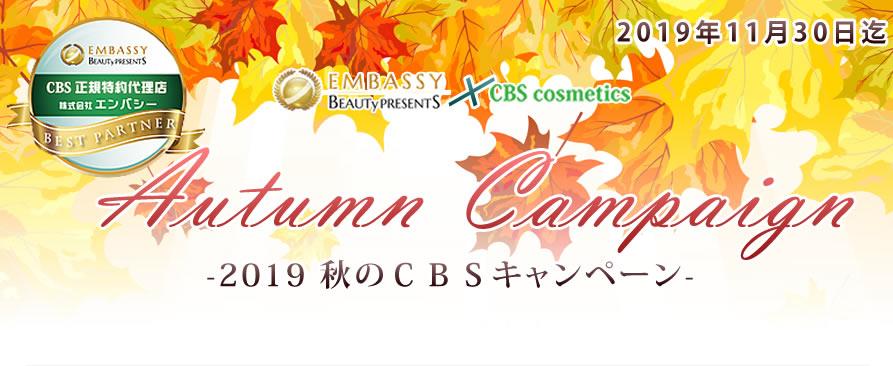 CBS化粧品 秋のキャンペーン