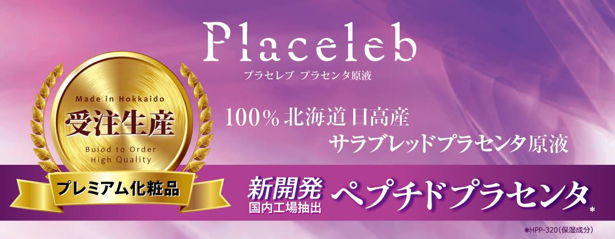 Placeleb 新開発 CBS 自社工場抽出ペプチドプラセンタ