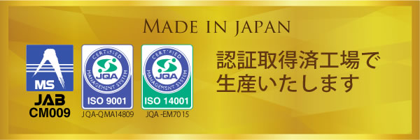 made in japan iso9001認証取得済工場で生産