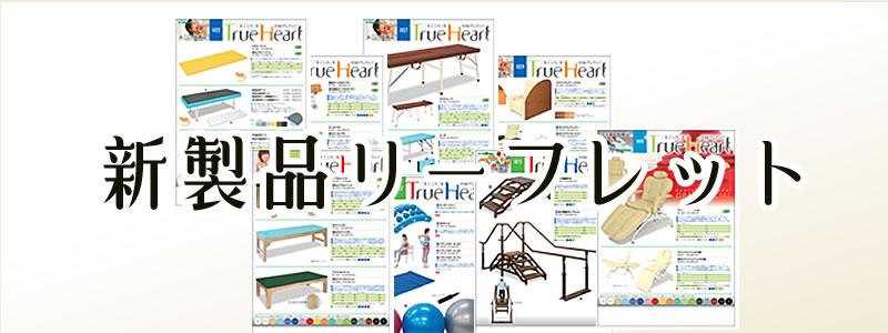 高田ベッド製作所 新製品リーフレット