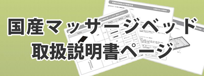 高田ベッド製作所製品 取扱説明書