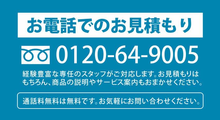 お電話でのお見積もり 0120-64-9005迄