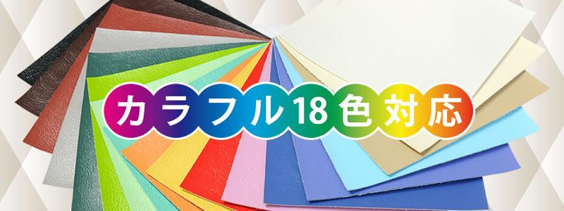 カラフル18色対応