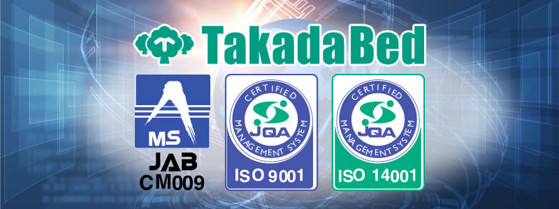 TakadaBed iso9001 iso14001
