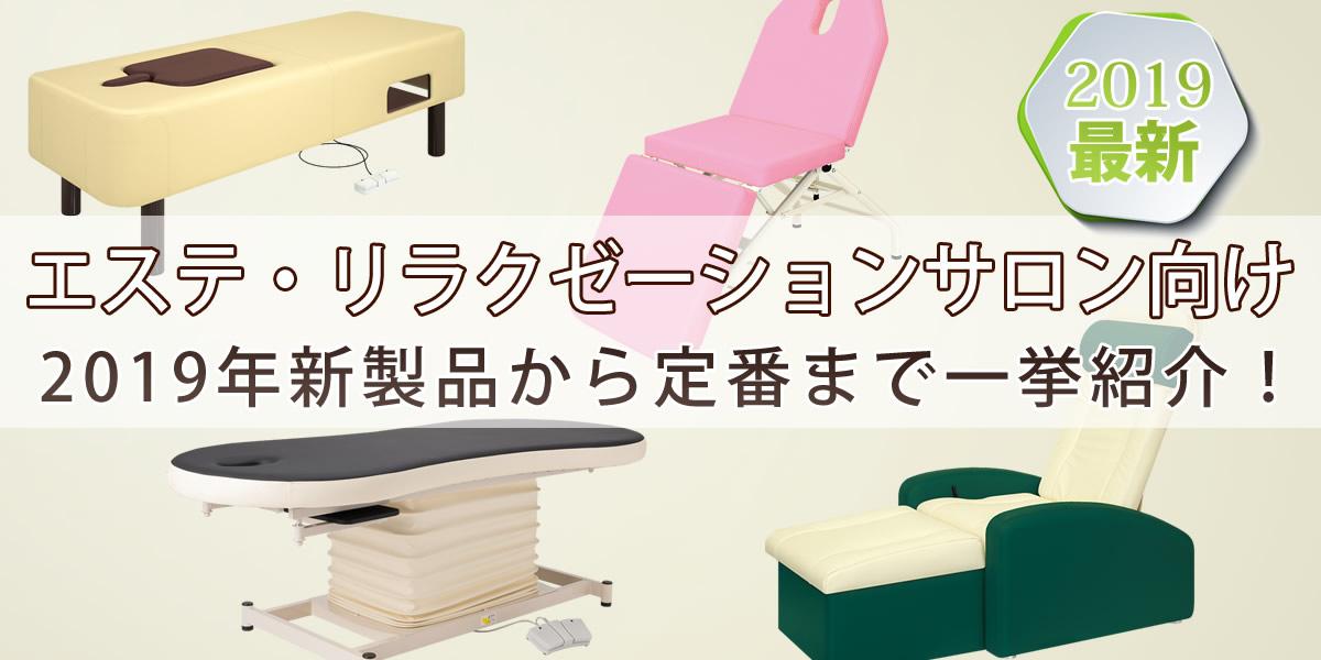 エステ・リラクゼーションサロン向け2019年新製品から定番まで一挙紹介!