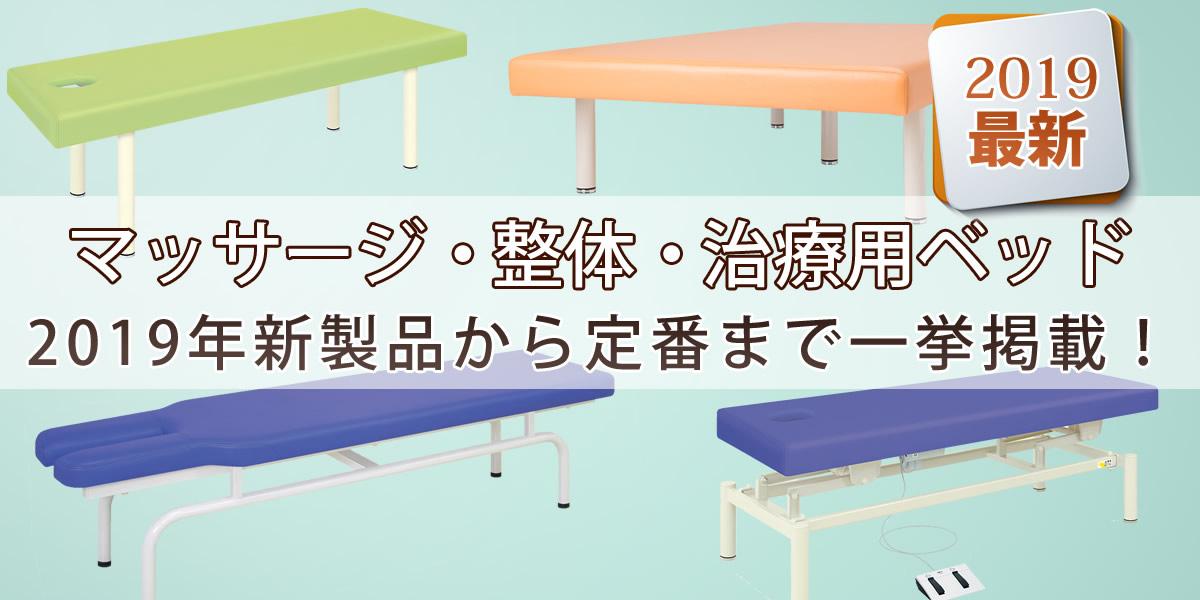 マッサージ・整体・治療用ベッド2019新製品から定番まで一挙掲載