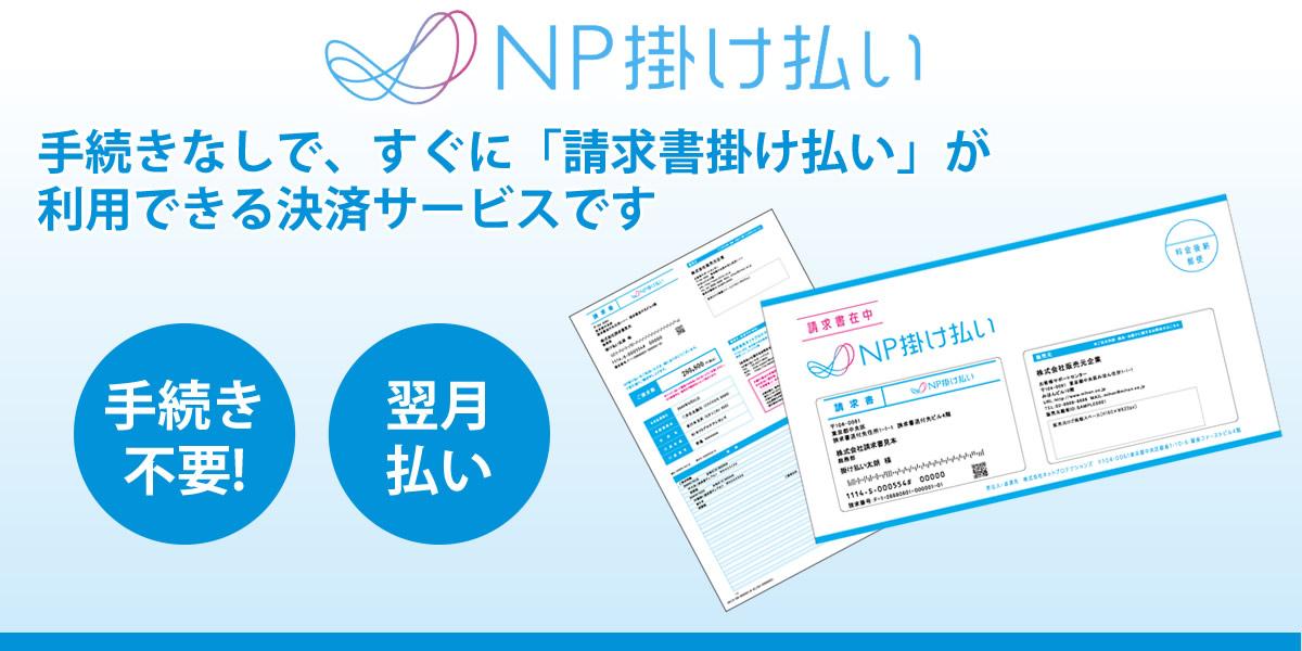 NP掛け払いは手続きなしで、すぐに「請求書掛け払い」が利用できる決済サービスです