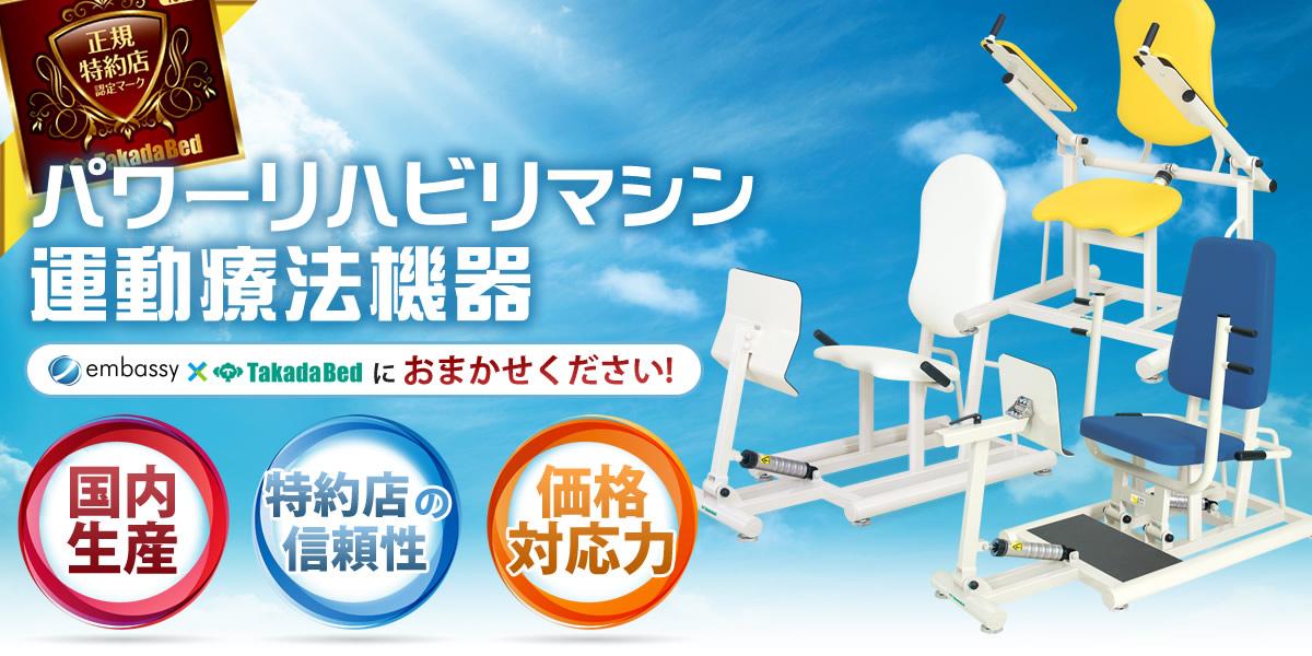 パワーリハビリマシン運動療法機器 エンバシーと高田ベッド製作所におまかせください!