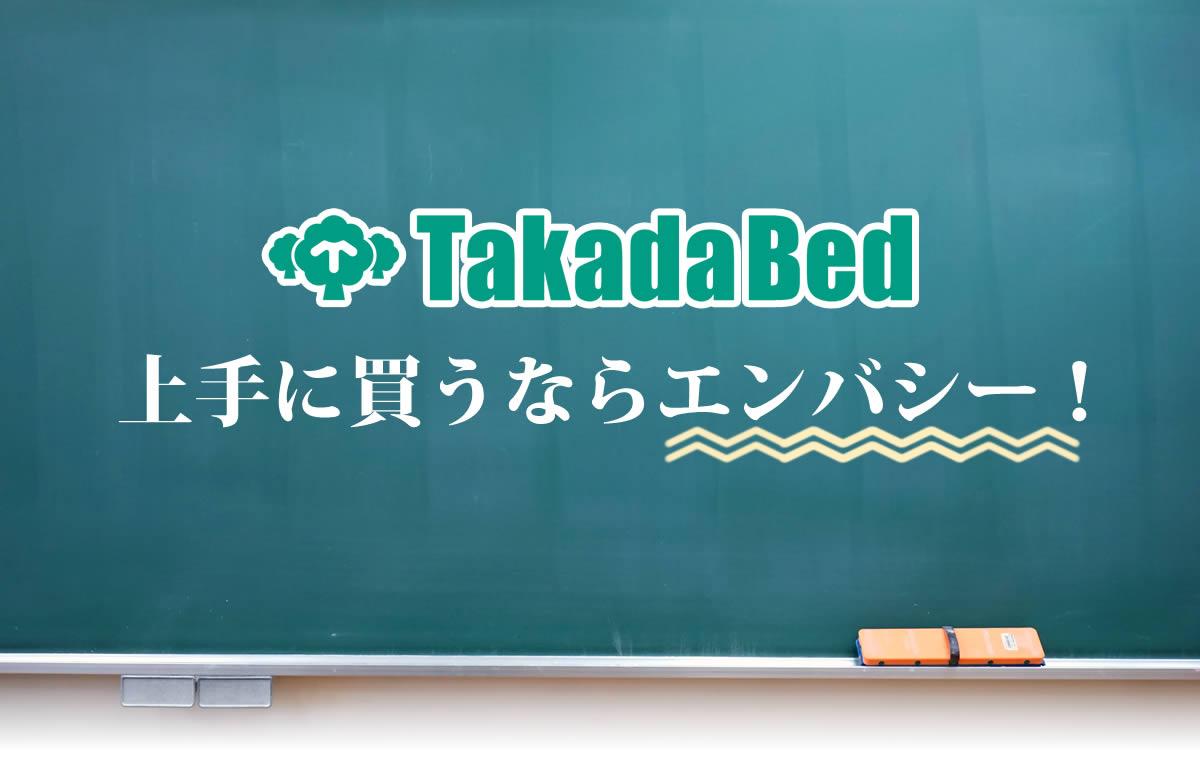 高田ベッド製作所を上手に買うならエンバシー!