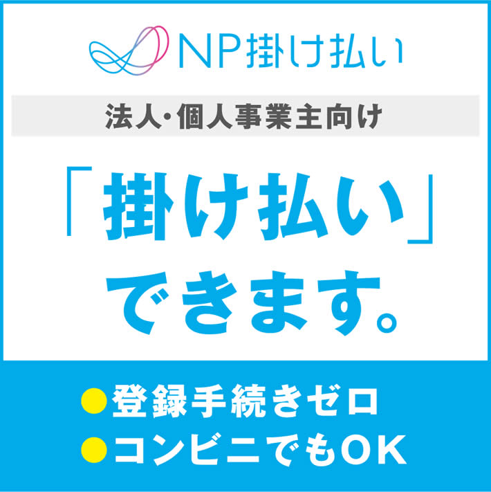 NP掛け払いに対応