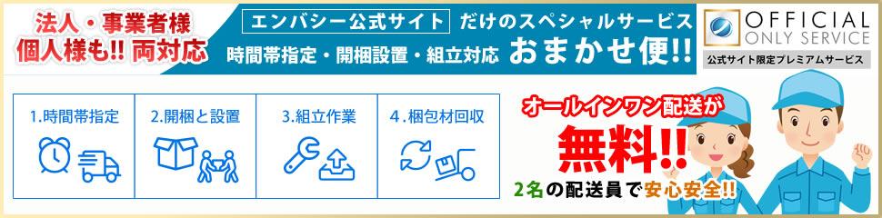エンバシー公式サイト限定おまかせ便サービス