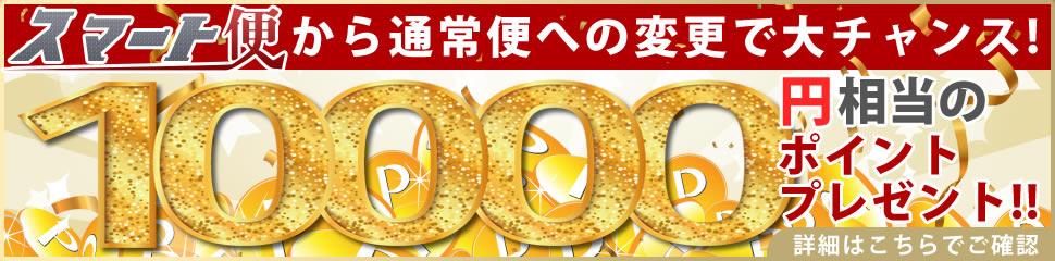 スマート便から通常便への変更で大チャンス!10000円相当のポイントプレゼント!!