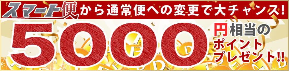 スマート便から通常便への変更で大チャンス!5000円相当のポイントプレゼント!!