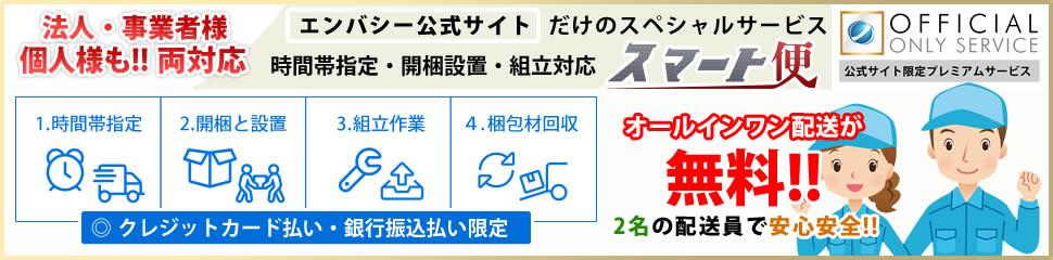 エンバシー公式サイト限定スマート便サービス