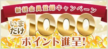 秋の新規会員登録キャンペーン!登録後すぐに1000ポイントプレゼント