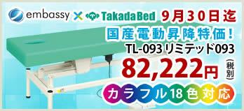 高田ベッド製作所シーズン限定特価!電動マッサージベッドが82,222円