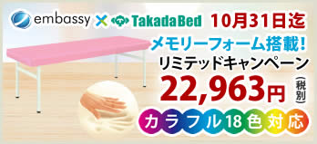 高田ベッド製作所シメモリーフォーム搭載マッサージベッドが22,963円