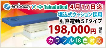 高田ベッド製作所の2M電動ベッドが期間限定特価!