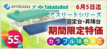 高田ベッド製作所の低床電動ハイローが期間限定特価