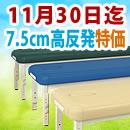 高反発クッション7.5cm採用ベッドが期間限定特価