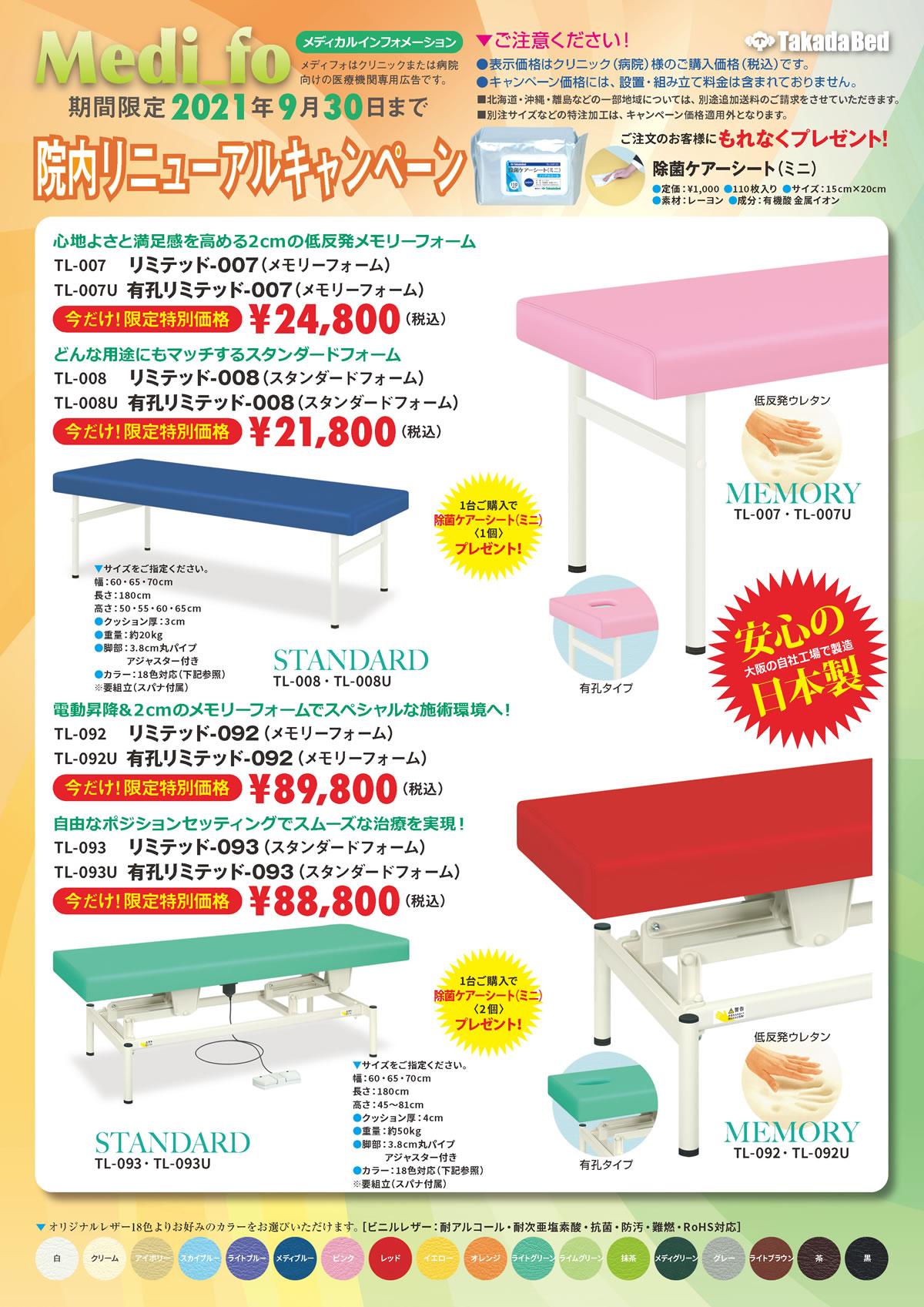 高田ベッド製作所の期間限定特価
