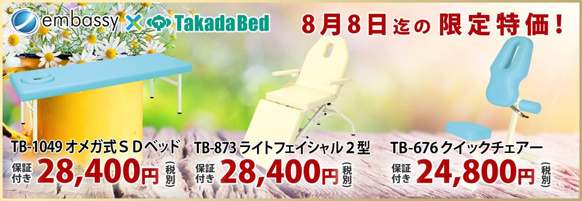 高田ベッド製作所の廉価シリーズが定価から半額以下で!8月8日迄の限定特価!