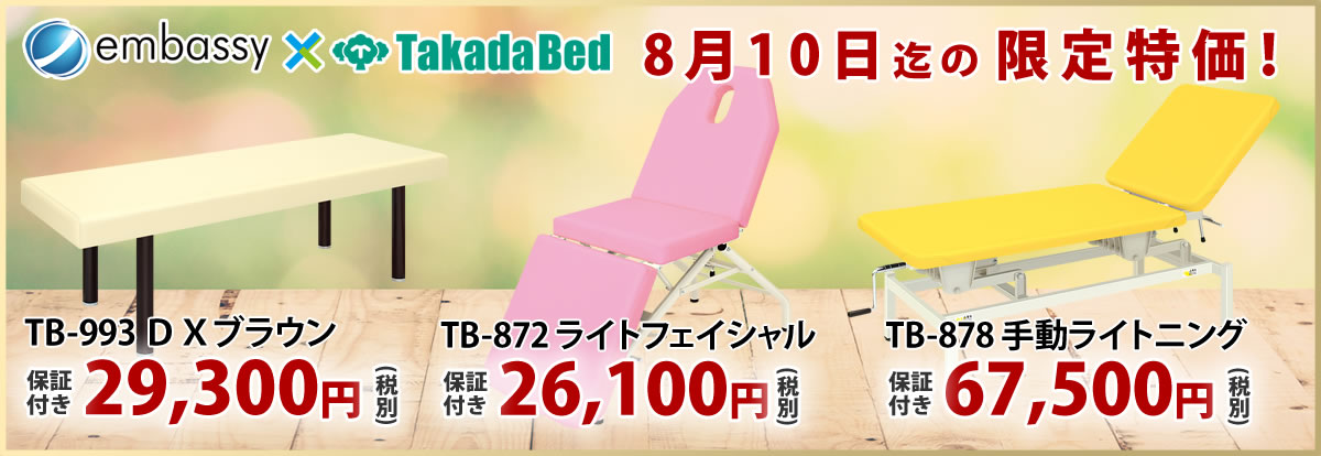 高田ベッド製作所のDXブラウン、手動ライトニング、ライトフェイシャルが8月10日迄の限定特価!