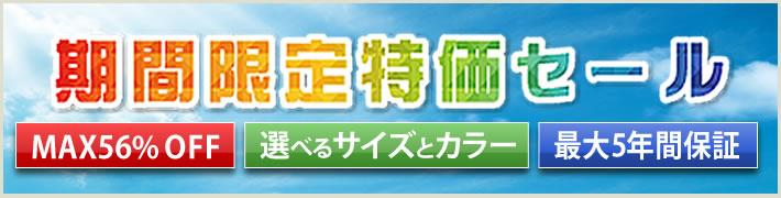 高田ベッド製作所 期間限定特価