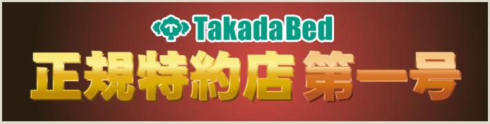 高田ベッド製作所正規特約店第一号店