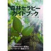 森林セラピーガイドブック