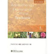 アロマテラピー検定公式テキスト1級 改訂2011