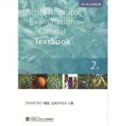 アロマテラピー検定公式テキスト2級 改訂2011