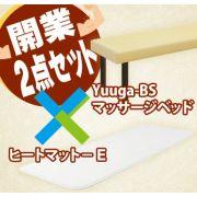 ヒートマット-E&Yuuga-BS マッサージベッド