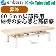 ECO-605 国産電動マッサージベッドECO-605