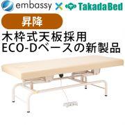 ECO-KW 国産電動マッサージベッドECO-KW