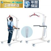 TB-1483 電動歩行訓練リフト