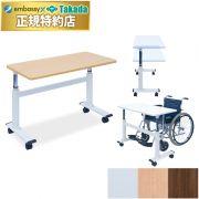 TB-1569 ひとり介護テーブル
